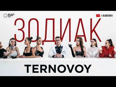 Ternovoy - Зодиак