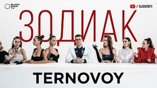 Download TERNOVOY (ex. Terry) - Зодиак (премьера клипа, 2019) Mp3 and Videos