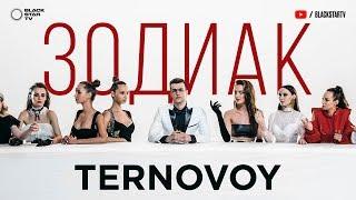 Смотреть клип Ternovoy - Зодиак
