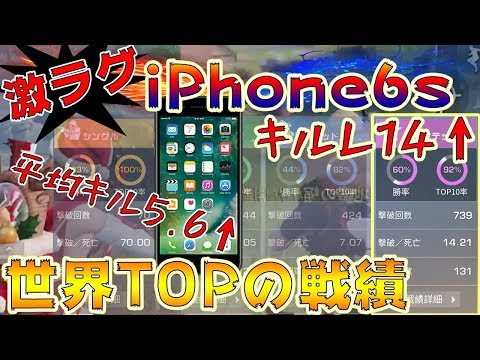【荒野行動 猛者クラン並み】スマホ界隈TOPの戦績を激ラグiPhone6sで作り上げた化物の設定を明かします【猛者を脱がす#3】