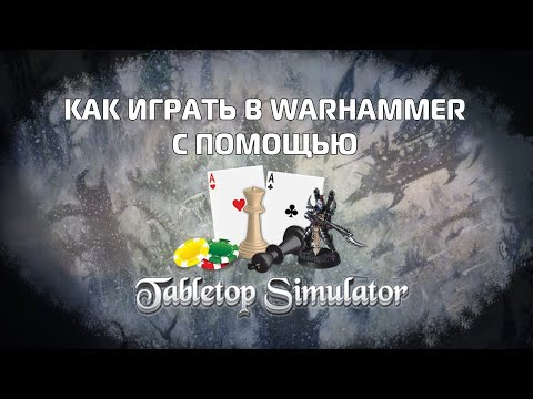 Как играть в Warhammer 40k через Tabletop Simulator