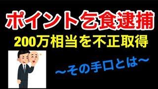 【ポイント乞食逮捕】Tポイント200万円相当を不正所得の手口‼キャンセル処理忘れを利用・余罪も⁉