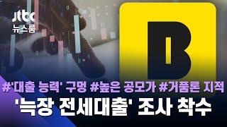 금감원, '카뱅 전세대출' 조사 착수…공모주 청약엔 '거품 우려'  / JTBC 뉴스룸