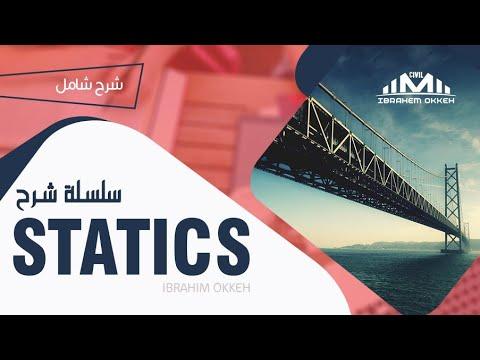 Technische Mechanik - Grundlagen Statik Übungsaufgabe Nr.1из YouTube · Длительность: 10 мин45 с