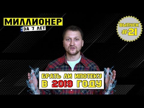 Влог №21: Брать ли ипотеку в Украине по методу Кийосаки в 2019 году?