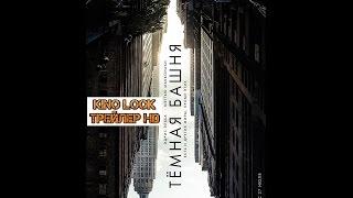 Темная башня лучший трейлер фильма. Смотреть Темная Башня онлайн. Что посмотреть.