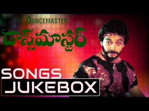 Dance Master Telugu Movie Songs Jukebox || Kamal Hasan, Revathi