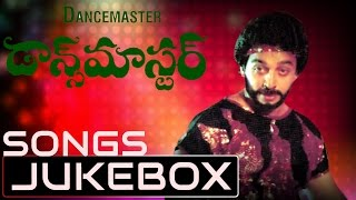 Dance Master Telugu Movie Songs Jukebox || Kamal Hasan, Revathi