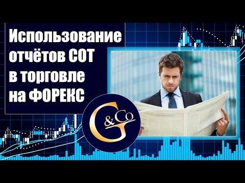 Как использовать данные отчётов СОТ ❓ Анализ и торговля на бирже с помощью данных CОТ ↑ GERCHIK & CO