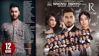Sinovli dunyo (o'zbek serial) | Синовли дунё (узбек сериал) 12-qism