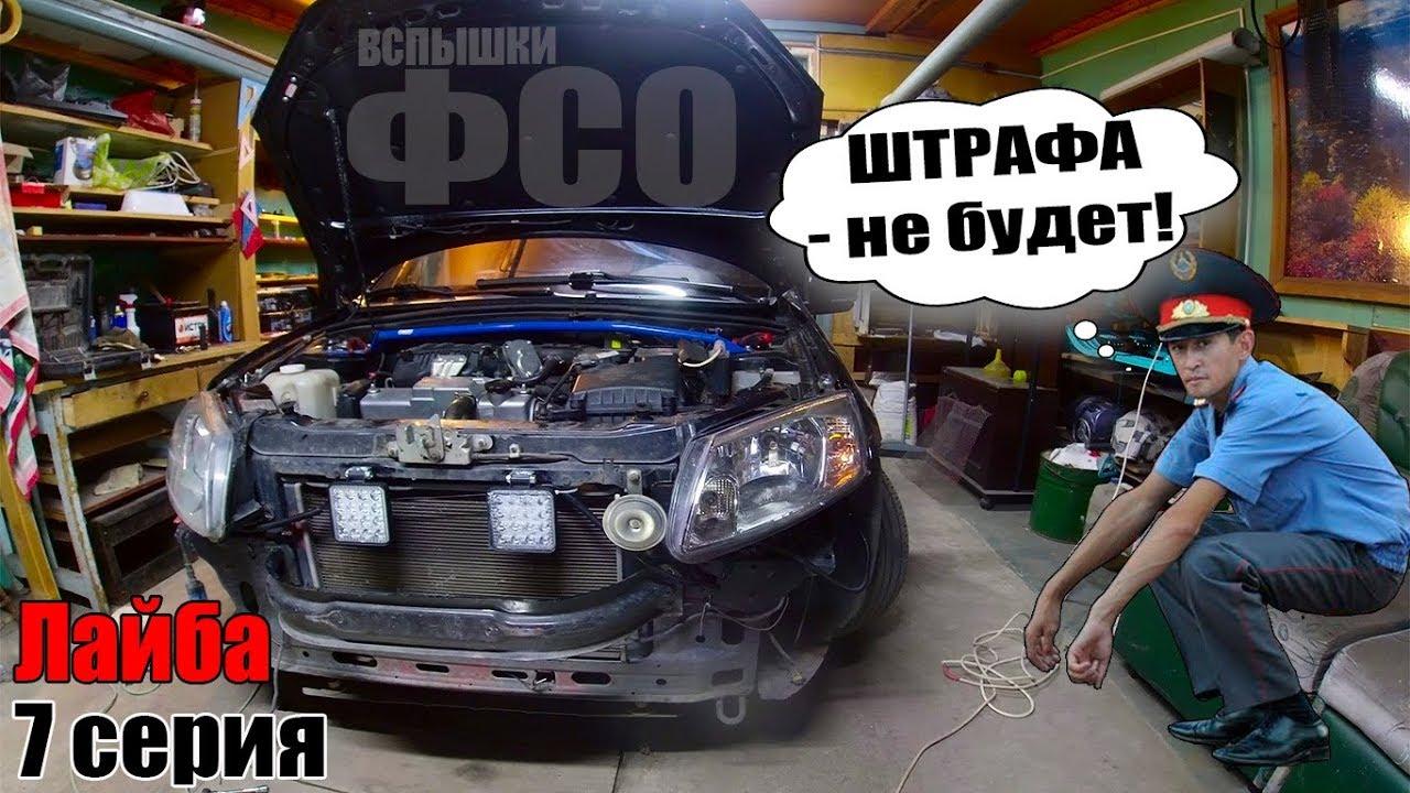 Вспышки ФСО с Алиэкспресс/установка по ГОСТУ!!! Лайба 7 серия