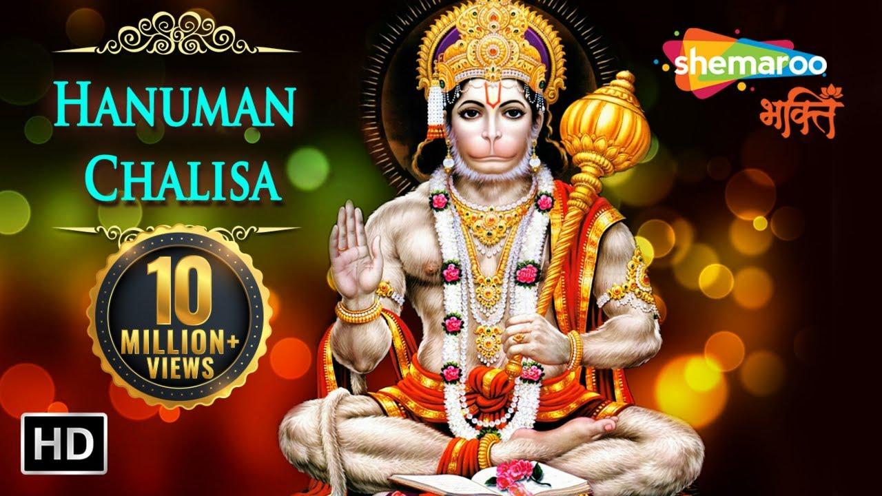 hanuman chalisa marathi mp3 free download