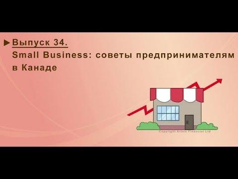 34.SMALL BUSINESS. СОВЕТЫ ПРЕДПРИНИМАТЕЛЯМ В КАНАДЕ. MoneyInside. [Артем Бычков]