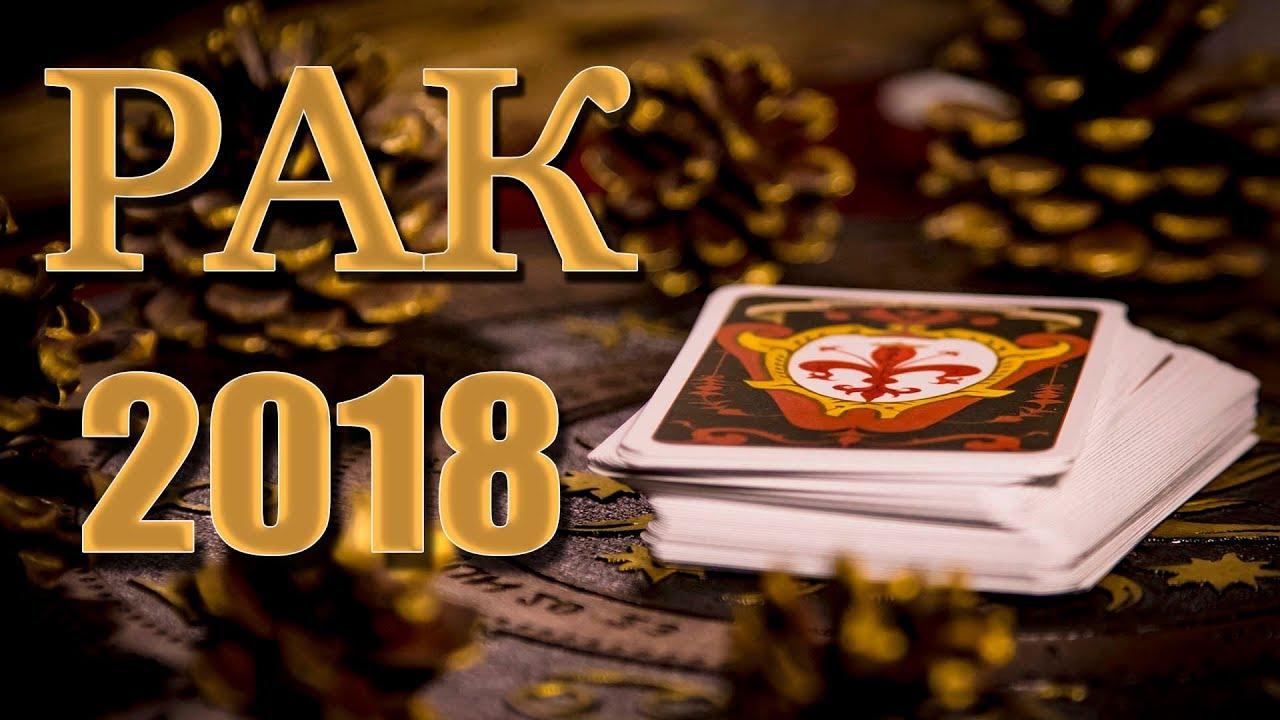 Таро РАК 2018