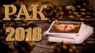 РАК 2018 - Таро-Прогноз на 2018 год