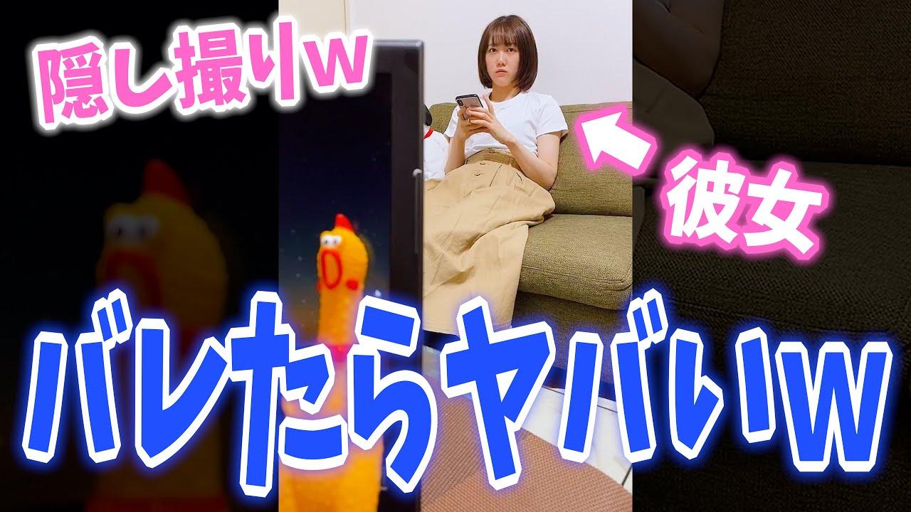 彼女にバレ次第消されるかもしれない動画w【めんちゃん】【TikTok】#shorts