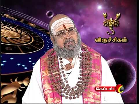 20.08.2019 | இன்றைய ராசிபலன் | Indraya Rasi Palan | Daily rasi palan | #ராசிபலன்   Like: https://www.facebook.com/CaptainTelevision/ Follow: https://twitter.com/captainnewstv Web:  http://www.captainmedia.in