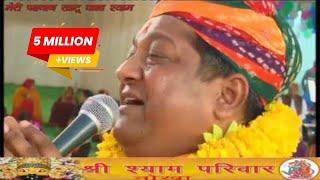 हारे के सहारे आजा #Hare Ke Sahare Aaja#sanjay mittal #Devotional shyam bhakti