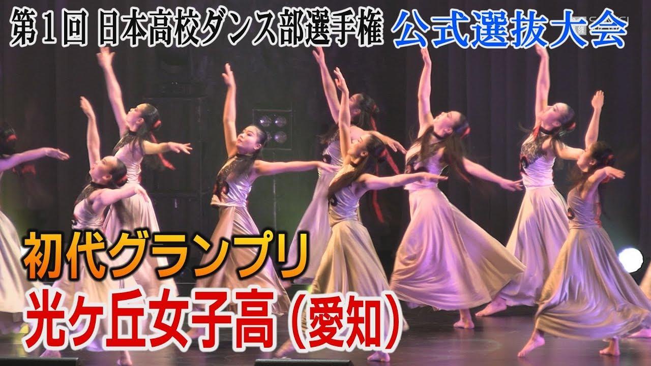 高校 ダンス 部 グランプリ 決定 戦