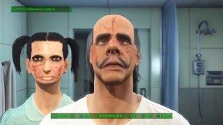 Fallout 4 - Делаем