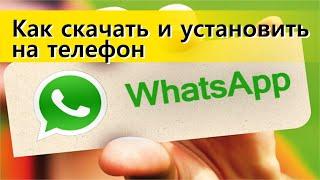 Whatsapp. Как скачать, установить и настроить на телефон