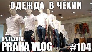 Одежда в Чехии - Жестокая правда! Прага, Вацлавская площадь, Старомнесткая площадь! Praha Vlog 104