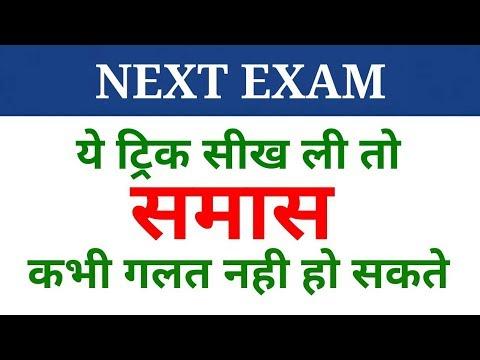 Hindi grammar | समास पहचानने की ट्रिक | samas | samaas | NEXT EXAM | Hindi