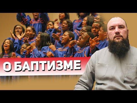 О баптизме. Священник Максим Каскун