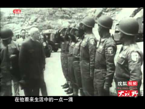 搜狐视频大视野:走近蒋介石第3集:生活