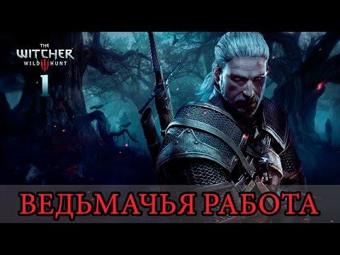 Ведьмачья работа (The Witcher 3: Wild Hunt) - Часть 1: Лесное чудовище