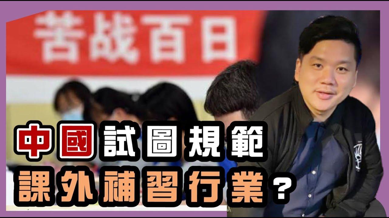 (開啟字幕) 消滅不平等,中國試圖規範課外補習行業,可能嗎?誰仍敢在中國投資?20210729