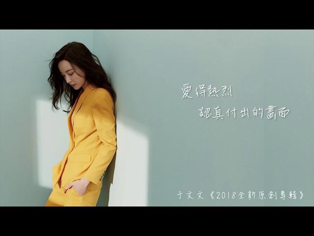 于文文Kelly Yu -【體面】(電影《前任3:再見前任》插曲) 官方動態歌詞版MV