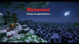 Явление 2 часть. (Короткометражка) Minecraft ужасы (Minecraft Machinima)