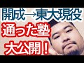 開成→東大現役合格者が高校時代通っていた塾を公開します!【深夜の雑談】