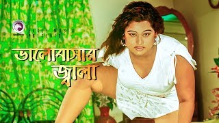 Bhalobashar Jala | Bangla Movie Song | Moyuri | Item Song