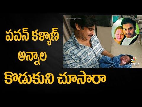 Pawan Kalyan and Anna Lezhneva blessed with a baby boy || #PawanKalyan son || Indiaglitz Telugu
