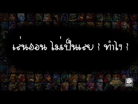 [Hon] : วิธีการสมัคร+การเข้าเล่นเกมHon เเบบพื้นฐาน