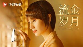 流金岁月 01   My Best Friend's Story 01(刘诗诗、倪妮、袁泉、董子健 领衔主演)