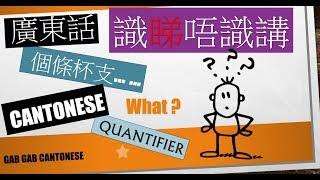 Beginner Chinese (Cantonese)