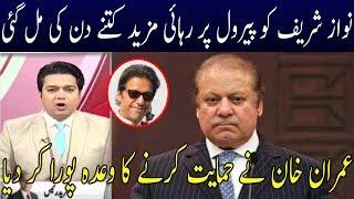 Khabar K Pichy | Imran Khan and Sharif Family | 12 Sept 2018