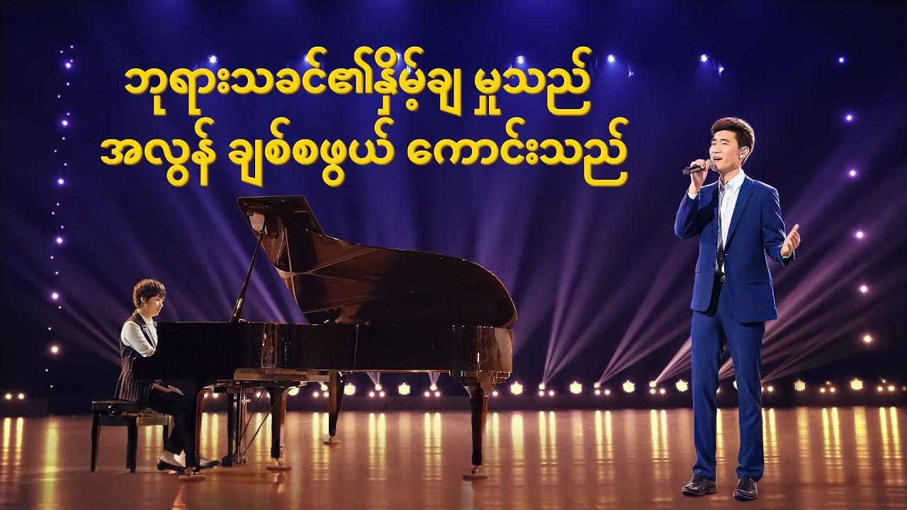 Myanmar Praise Music (ဘုရားသခင်၏နှိမ့်ချ မှုသည် အလွန် ချစ်စဖွယ် ကောင်းသည်)