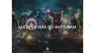 Вебинар | Английский по фильмам и сериалам