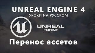 Урок Unreal Engine 4 - Перенос ассетов из проекта в проект