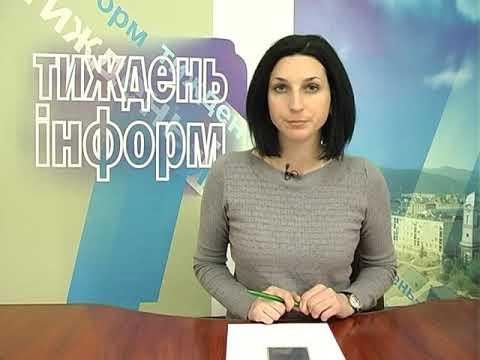 ТИЖДЕНЬ ІНФОРМ НА 16 03 19
