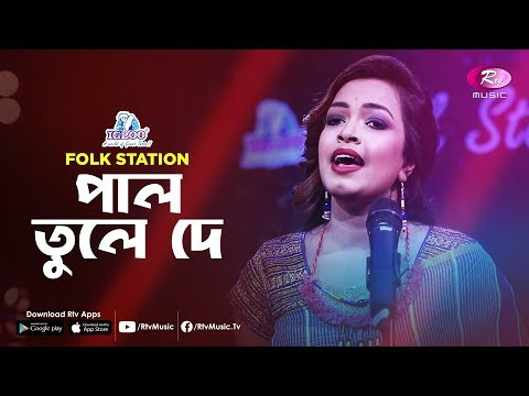 Pal Tule De | Jk Majlish feat. Ankon | Igloo Folk Station | Rtv Music
