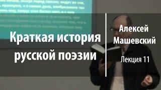 Лекция 11. Оды Г.Р. Державина «Бог» и «К властителям и судиям» | Алексей Машевский | Лекториум