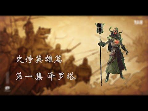 【Zelotah】【史诗英雄第一集】【泽罗塔】【RAID Shadow Legends】【突袭暗影传说】【Epic】【突袭暗影】【暗影传说】【EP 01】