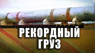 самый большой груз в России
