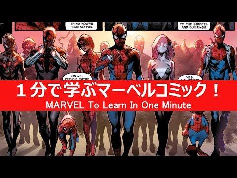 1分で学ぶマーベルコミック!:スパイダーバース