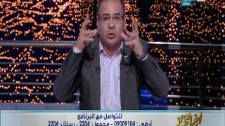 اخر النهار - جابر القرموطي : اطالب من اي مسؤول بوزارة الداخلية توضيح حقيقة حادثة الطفل يوسف